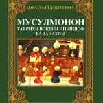 книга Давлатова 1