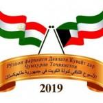 v-tadzhikistane-proydut-dni-kultury-gosudarstva-kuveyt_1